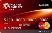 Russtand_wmc_cashback