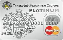 tinkoff_mcplatinum