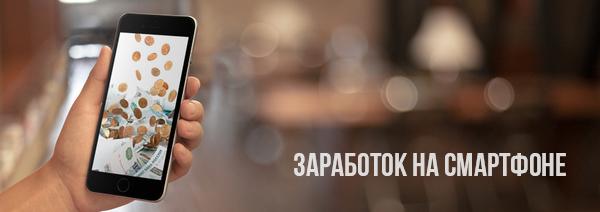 Заработок на смартфоне